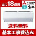 【送料無料】エアコン【工事費込セット】 三菱電機(MITSUBISHI) MSZ-ZW5618S-W ピュアホワイト 霧ヶ峰 Zシリーズ [エ…