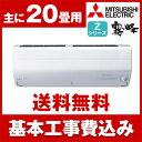 【送料無料】エアコン【工事費込セット】 三菱電機(MITSUBISHI) MSZ-ZW6318S-W ピュアホワイト 霧ヶ峰 Zシリーズ [エ…