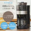 【送料無料】siroca SC-C111 ブラック [コーン式全自動コーヒーメーカー]