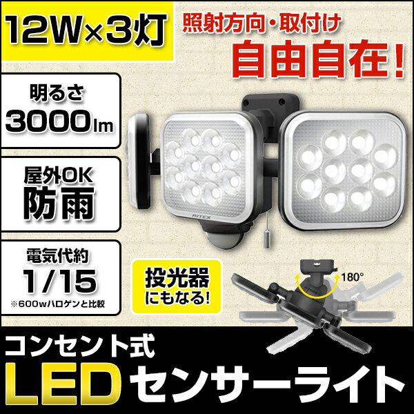 【送料無料】LEDセンサーライト ムサシ LED-AC3036 12W×3灯 RITEX ライテックス コンセント式 フリーアーム式 投光器 コンセント式 防雨タイプ 電源コード3m 赤色LED点滅機能 屋内 屋外 自由自在