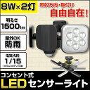 【送料無料】ムサシ LED-AC2016 RITEX [フリーアーム式LEDセンサーライト 8W×2灯]