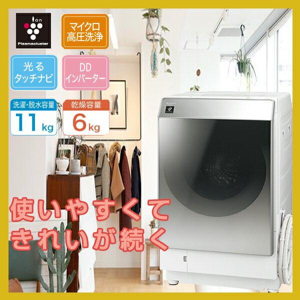 【送料無料】【標準設置料金込】洗濯乾燥機 ドラム式 (洗濯11.0kg/乾燥6.0kg) シャープ(SHARP) ES-P110-SL シルバー系 左開き 操作がかんたん光るタッチナビ マイクロ高圧洗浄 ハイブリッド乾燥方式「ぽかぽかおひさま乾燥」