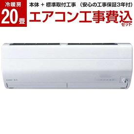 標準設置工事セット 三菱電機 MITSUBISHI エアコン 20畳 工事費込 単相200V ピュアホワイト 霧ヶ峰 Zシリーズ MSZ-ZW6321S-W レビューを書いてプレゼント!〜9月30日まで airRCP