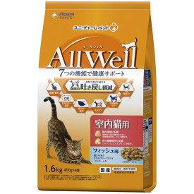ユニチャーム All Well 室内猫用 フィッシュ味挽き小魚とささみ フリーズドライパウダー入り 1.6kg