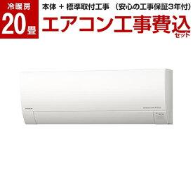 [標準 工事費込セット] 日立 HITACHI エアコン 20畳 単相200V スターホワイト 白くまくん HMシリーズ RAS-HM63H2