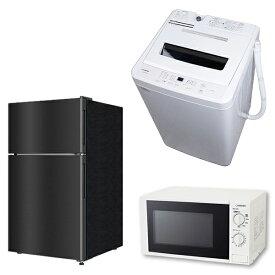 新生活 家電セット 新生活応援 新品 3点セット 西日本地域用 (60Hz) 冷蔵庫 (87L・右開き) 洗濯機 (5.5kg) 電子レンジ (17L) 設置料金別途 maxzen