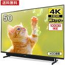 【1500円OFFクーポン配布中】テレビ 50型 4K対応 液晶テレビ 4K 50インチ メーカー1,000日保証 HDR対応 地デジ・BS・1…