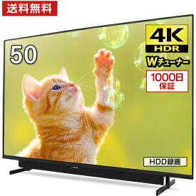 【1500円OFFクーポン配布中】テレビ 50型 4K対応 液晶テレビ 4K 50インチ メーカー1,000日保証 HDR対応 地デジ・BS・110度CSデジタル 外付けHDD録画機能 ダブルチューナー maxzen マクスゼン JU50SK04 大型テレビ レビューCP500m