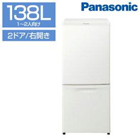 冷蔵庫 一人暮らし ひとり暮らし 小型 パナソニック 2ドア コンパクト 右開き 単身 新生活 NR-B14DW-W PANASONIC マットバニラホワイト 138L