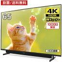 【2000円OFFクーポン配布中】テレビ 65型 4K対応 液晶テレビ 4K 65インチ 設置無料 メーカー1000日保証 HDR対応 地デ…