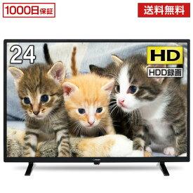 【500円OFFクーポン配布中】テレビ 24型 液晶テレビ メーカー1,000日保証 24インチ 24V 地上・BS・110度CSデジタル 外付けHDD録画機能 HDMI2系統 VAパネル maxzen マクスゼン J24SK04