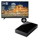 【送料無料】maxzen 24型液晶テレビ&録画用USB外付けハードディスク2TBセット