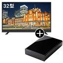 【送料無料】マクスゼン 32型液晶テレビ&録画用USB外付けハードディスク2TBセット maxzen