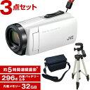 【送料無料】JVC (ビクター/VICTOR) ビデオカメラ 32GB 大容量バッテリー GZ-F270-W + KA-1100 三脚&バッグ付きおす…