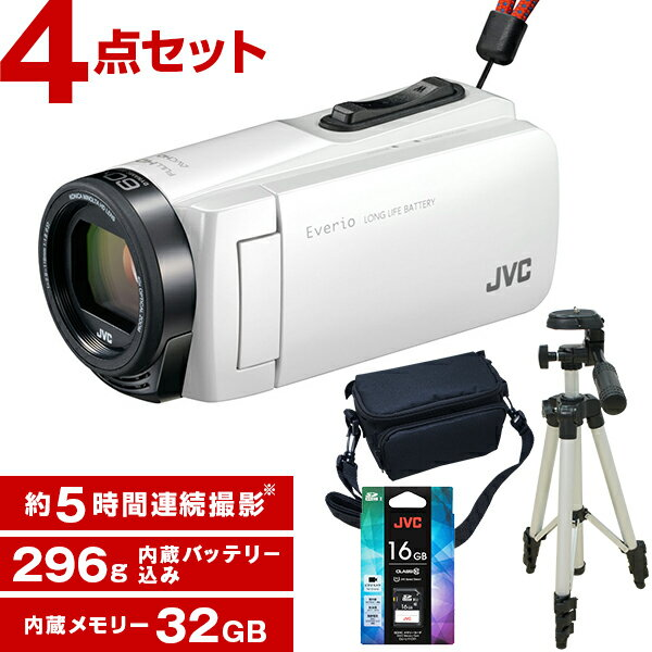 【送料無料】JVC GZ-F270-W ビデオカメラ 32GB 大容量バッテリー ホワイト Everio 三脚&バッグ&メモリーカード(16GB)付きセット 長時間録画 運動会 旅行 学芸会 卒園 入園 卒業式 入学式 結婚式 出産 成人式 海 プール アウトドア 小型 小さい