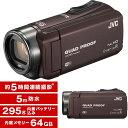 【送料無料】JVC (ビクター/VICTOR) GZ-RX600-T ブラウン [フルハイビジョンメモリービデオカメラ(64GB)(フルHD)] 約5時間連続使...