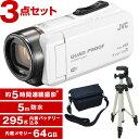 【送料無料】JVC (ビクター) GZ-RX600-W (64GBビデオカメラ) + KA-1100 三脚&バッグ付きセット 防水 防滴 防塵 耐…
