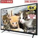 【2000円OFFクーポン配布中】テレビ 65型 4K対応 液晶テレビ 4K 65インチ ゲームモード 設置無料 メーカー1000日保証 …