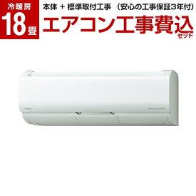 標準設置工事セット エアコン 18畳用 単相200V 日立 白くまくん 凍結洗浄 RAS-X56K2S プレミアムXシリーズ ファン自動お掃除 ステンレスクリーンシステム くらしカメラAIカメラ 冷房 除湿 最上位モデル 日本製 RASX56K2S