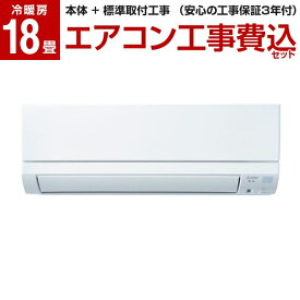 標準設置工事セット MITSUBISHI MSZ-GE5621S-W ピュアホワイト 霧ヶ峰 GEシリーズ エアコン 18畳 工事費込 単相200V レビューを書いてプレゼント!〜9月30日まで airRCP