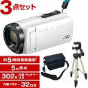 【送料無料】JVC (ビクター/VICTOR) ビデオカメラ 32GB 大容量バッテリー GZ-R470-W + KA-1100 三脚&バッグ付きおす…