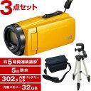 【送料無料】JVC (ビクター/VICTOR) GZ-R470-Y (32GBビデオカメラ) + KA-1100 三脚&バッグ付きおすすめセット マス…