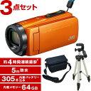【送料無料】JVC (ビクター) ビデオカメラ 64GB 大容量バッテリー GZ-RX670-D + KA-1100 三脚&バッグ付きセット 防水…