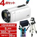 【送料無料】JVC(ビクター) ビデオカメラ 32GB 大容量バッテリー GZ-R470-W シャインホワイト Everio R 三脚&バッ…