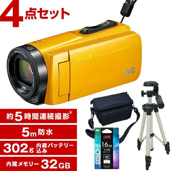 【送料無料】JVC GZ-R470-Y マスタードイエロー Everio R 三脚&バッグ&メモリーカード(16GB)付きセット [フルハイビジョンメモリービデオカメラ(32GB)] 旅行 アウトドア 学芸会 成人式 卒園 入園 卒業式 入学式に必要なもの 結婚式 出産 小型 コンパクト 小さい