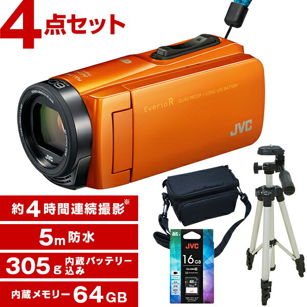 【送料無料】JVC(ビクター) ビデオカメラ 64GB 大容量バッテリー GZ-RX670-D サンライズオレンジ Everio R 三脚&バッグ&メモリーカード(16GB)付きセット 長時間録画 旅行 アウトドア 学芸会 成人式 卒園 入園 卒業式 入学式に必要なもの 結婚式 出産 小型 小さい