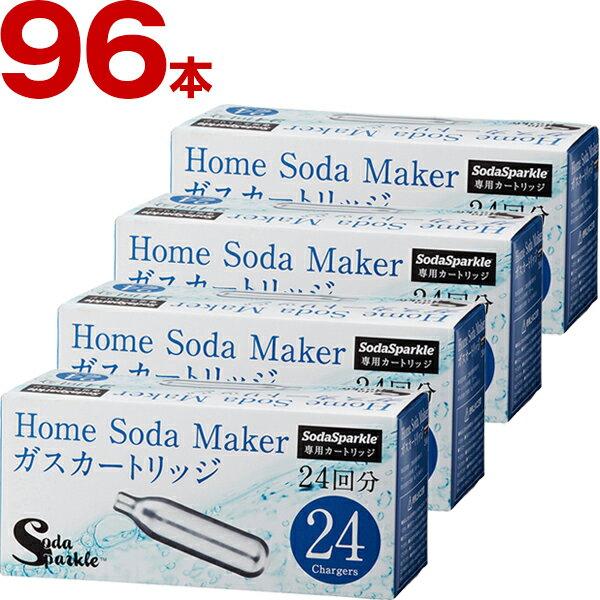 【送料無料】ソーダスパークル用 ガスカートリッジ 48本セット 炭酸水メーカー96本セット(24本×4セット)