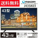 【送料無料】 メーカー1000日保証 maxzen 43型(43インチ 43V型) 液晶テレビ J43SK03 地上・BS・110度CSデジタルフルハ…