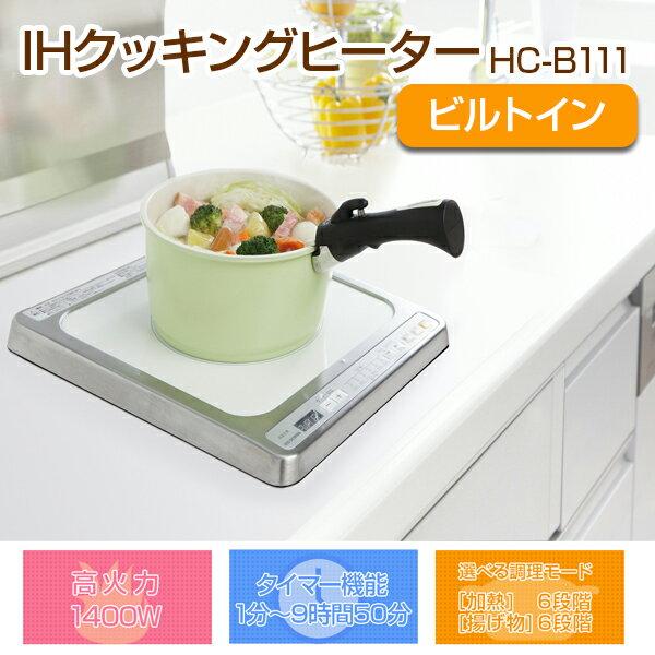 【送料無料】アイリスオーヤマ IHC-B111 ホワイト [IHクッキングヒーター ビルトインタイプ]1口 IH 100V 調理 キッチン 一人暮らし タイマー 安全機能