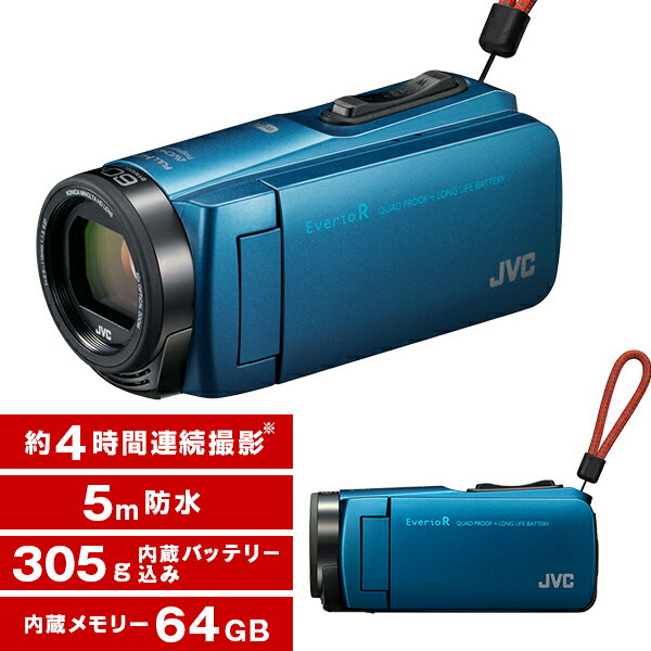 【送料無料】JVC (ビクター/VICTOR) ビデオカメラ 64GB 大容量バッテリー GZ-RX670-A アクアブルー 約4.5時間連続使用可能 旅行 成人式 卒園 入園 卒業式 入学式に必要なもの 結婚式 出産 アウトドア 学芸会 小型 小さい