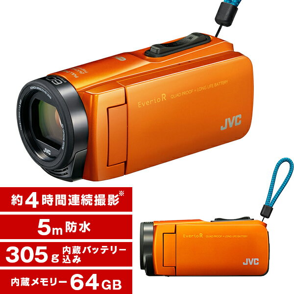 【送料無料】(レビューを書いてプレゼント!3月27日まで) JVC (ビクター/VICTOR) GZ-RX670-D サンライズオレンジ [フルハイビジョンメモリービデオカメラ(64GB)(フルHD)] 約4.5時間連続使用のロングバッテリー 防水 防滴 防塵 耐衝撃 耐低温 Everio(エブリオ)