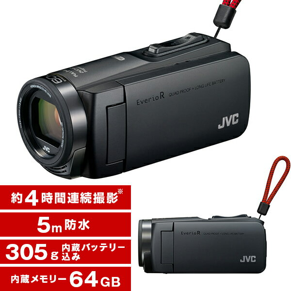 【送料無料】(レビューを書いてプレゼント!4月24日まで) JVC (ビクター/VICTOR) GZ-RX670-B マットブラック [フルハイビジョンメモリービデオカメラ(64GB)(フルHD)] 約4.5時間連続使用のロングバッテリー 運動会 学芸会 海 プール Everio(エブリオ)