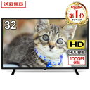 【5%OFFクーポン配布中】テレビ 32型 液晶テレビ スピーカー前面 メーカー1,000日保証 TV 32インチ 32V 地上・BS・110…