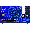 65インチ 4Kテレビ Hisense ハイセンス 65E6G 65V型 65型 地上 BS CSデジタル 液晶テレビ 4Kチューナー内蔵 YouTube N…