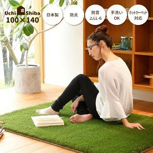 萩原 洗える 芝生風 日本製 ラグ 家芝 うちしば 100cm×140cm メーカー直送