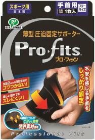ピップ プロ・フィッツ 薄型圧迫サポーター 手首用 フリーサイズ