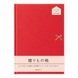 ミドリ HF 贈りもの帳(A5) 赤 34497006