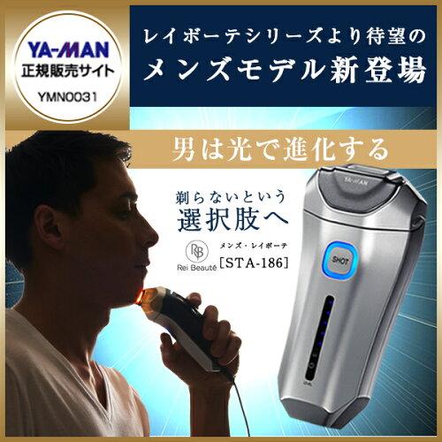 YA-MANSTA-186[メンズ・レイボーテ]
