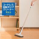CCP(シーシーピー) ZJ-MA17-WH ホワイト 白 Neo [コードレス回転モップクリーナー] 掃除 清掃 道具 TV 床 フローリン…