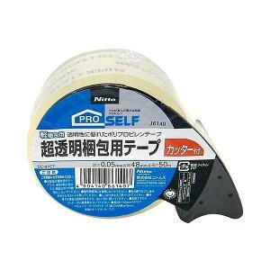 ニトムズ 超透明梱包テープ カッター付き 50m巻 SC-01CT J6140