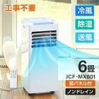 スポットエアコン スポットクーラー クーラー 工事不要 置き型 6畳 移動式 冷風 送風 除湿 コンパクト 熱中症対策 暑さ対策 ノンドレン式 水捨て不要 ポータブルエアコン キャスター付き リモコン付き オフィス ガレージ キッチン maxzen JCF-MX601