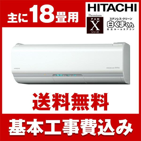 【送料無料】【標準設置工事セット】日立 RAS-X56H2 スターホワイト ステンレス・クリーン 白くまくん [エアコン(主に18畳)]