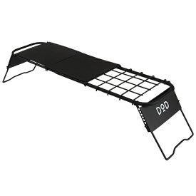 【送料無料】DOD TB1-567 ブラック ソトメシンガーZ [アウトドアコンパクトキッチンテーブル] アウトドア キャンプ フェス