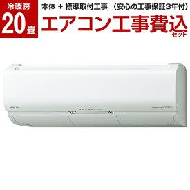 【標準設置工事セット】エアコン 20畳用 単相200V 日立 白くまくん 凍結洗浄 RAS-X63K2S プレミアムXシリーズ ファン自動お掃除 ステンレスクリーンシステム くらしカメラAIカメラ 冷房 除湿 最上位モデル 日本製 RASX63K2S