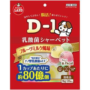 マルカン 乳酸菌シャーベット フルーツミルク風味 16g×20個