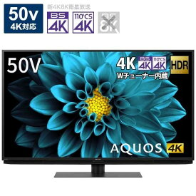SHARP 4T-C50DL1 AQUOS [ 50V型 地上・BS・110度CSデジタル 4K内蔵 LED液晶テレビ ]